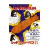 Led Zeppelin 1971 T Shirt