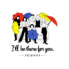 Friends I'll be There for You T Shirt