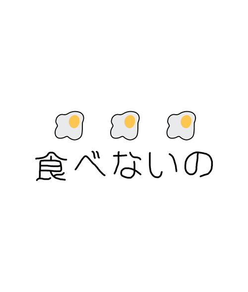 Delicious Egg Kawaii Japanese T Shirts